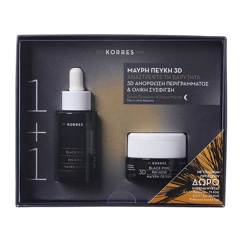Korres Set Μαύρη Πεύκη 3D Serum 30ml & Δώρο Μαύρη Πεύκη Κρέμα Νύχτας 40ml