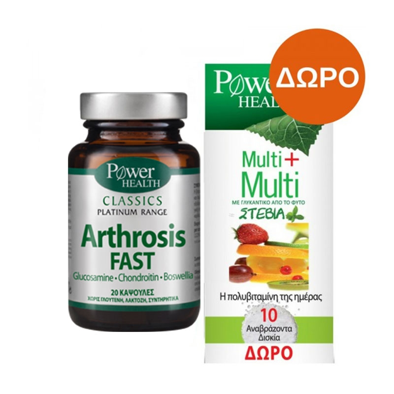 Power Health Platinum Fast Arthrosis 20 κάψουλες & Δώρο Multi Multi Στέβια 10 Αναβράζοντα Δισκία