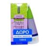 Frezyderm Tripleffect Cream-Gel Λιπολυτική- Συσφικτική, Αντι-Κυτταριτική Κρέμα 150ml & Δώρo100ml