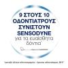 Sensodyne Extra Fresh Οδοντόκρεμα 100ml
